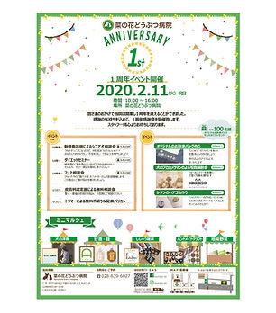 一周年ポスター_HP用_20200115.jpg