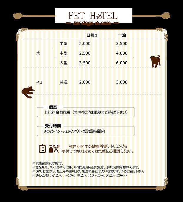 21_HP_ペットホテル_料金表4月改訂.png