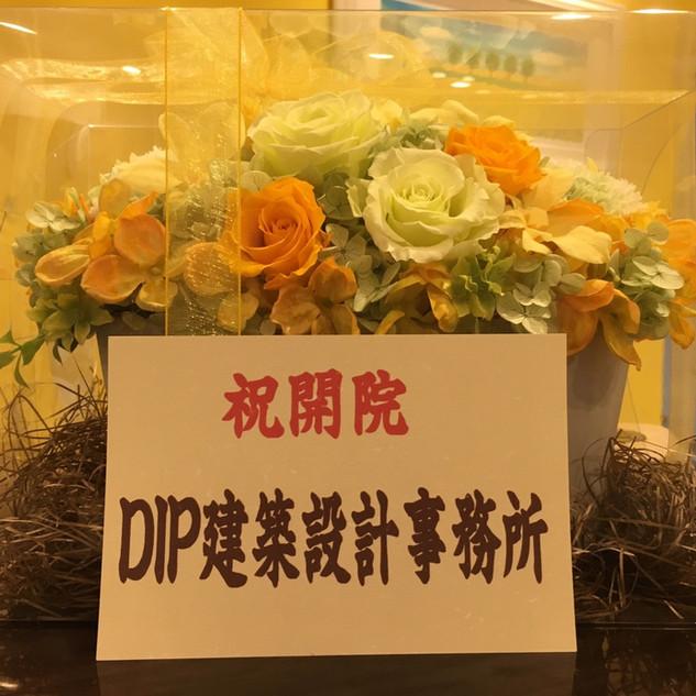 内覧会 お祝い DIP建築設計事務所様