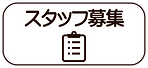 メニュー_スタッフ募集.png