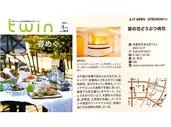 2.TWIN記事+表紙.png