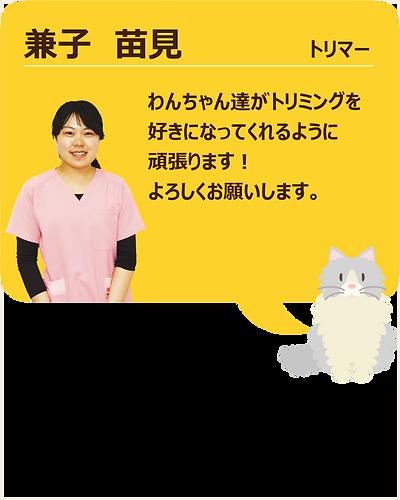 スタッフ紹介_兼子02.png