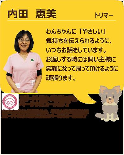 スタッフ紹介_内田02.png