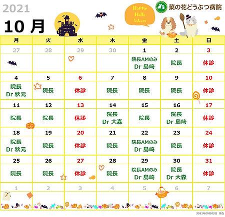 10月診療カレンダー_20210903_r0.jpg