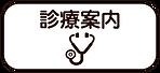メニュー_診察案内.png