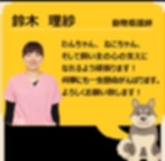 スタッフ紹介_鈴木01.png