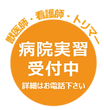 TOP_病院実習.png