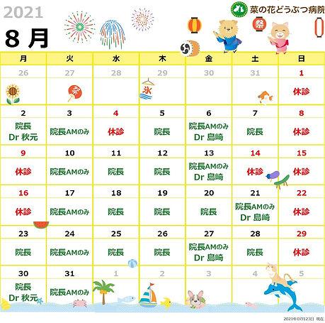 8月診療カレンダー_20210723_r2.jpg