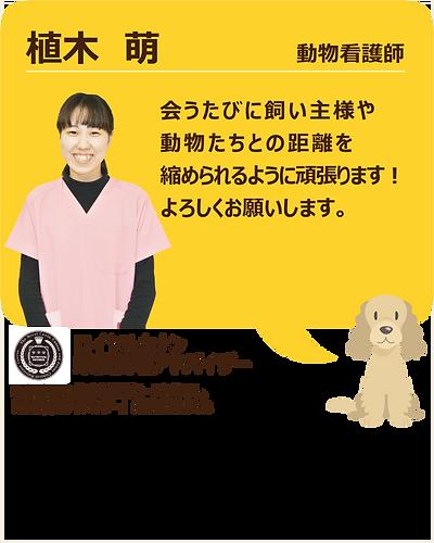 スタッフ紹介_植木02.png