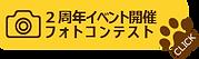 バナー_フォトコンテスト.png