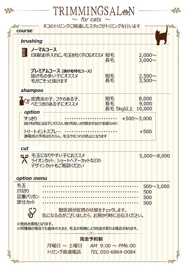 14_HP_トリミング_forCAT_料金表4月改訂.png