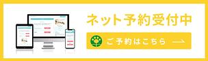 アポクルバナー_菜の花どうぶつ病院_アレンジ_r1.png