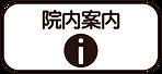 メニュー_院内案内.png