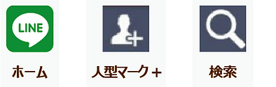 LINE_登録1.png
