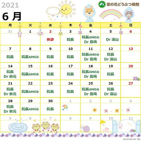 6月診療カレンダー_20210510_r1.jpg
