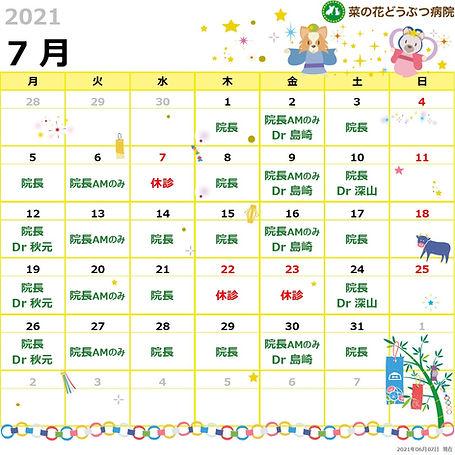 7月診療カレンダー_20210607_r0.jpg