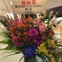 内覧会 お祝い 株式会社NAGAOKA様、松本様、solfa様