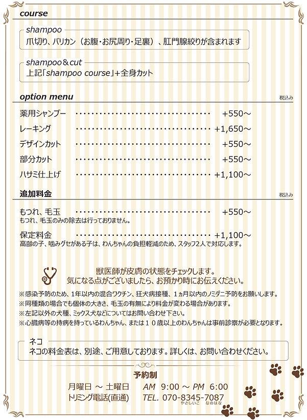12_HP_トリミング_forDOG_L@4x-100.jpg
