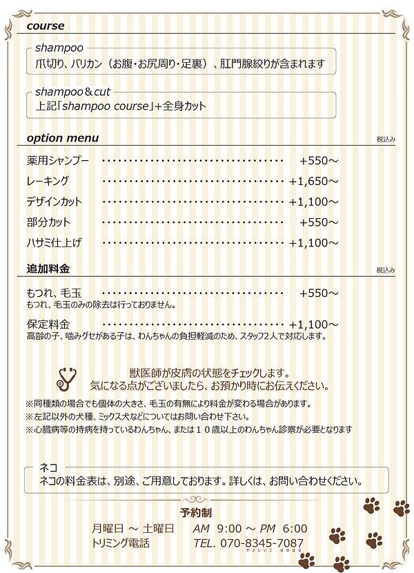 12_HP_トリミング_forDOG_L.jpg
