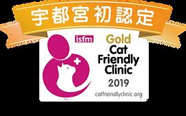 CFC_Gold_utsunomiya.png