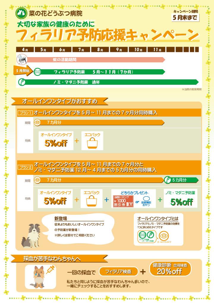 菜の花どうぶつ病院_フィラリア予防ポスター_HP_2021_0204_r1.jp