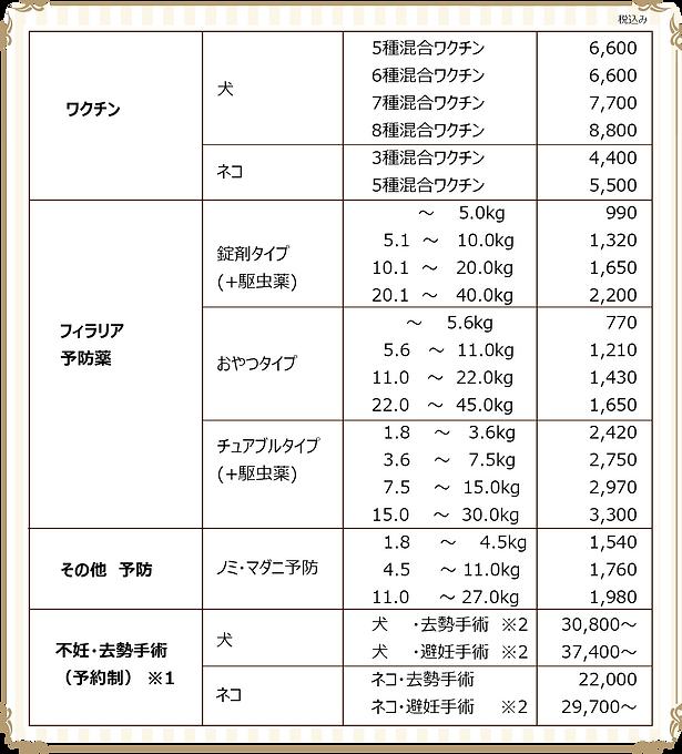 HP_診療料金表_20210402.png
