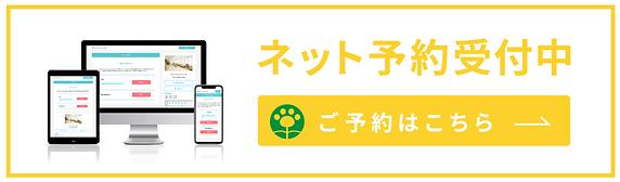 アポクルバナー_菜の花どうぶつ病院_アレンジ.png