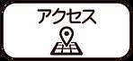 メニュー_アクセス.png