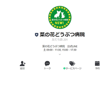 LINEアカウント.png