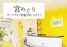 7.宮めぐり_掲載.png