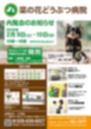 菜の花どうぶつ病院_内覧会のお知らせ.jpg