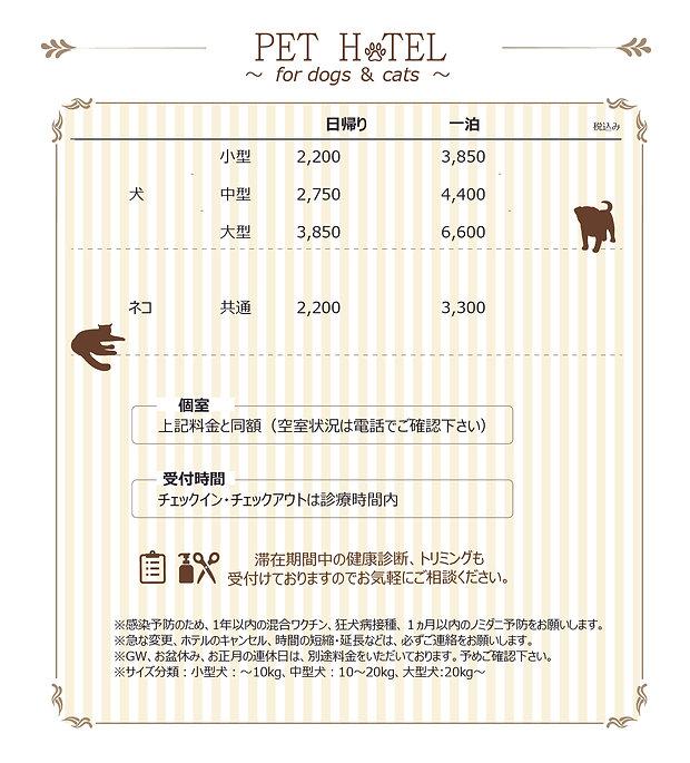 21_HP_ペットホテル@4x-100.jpg