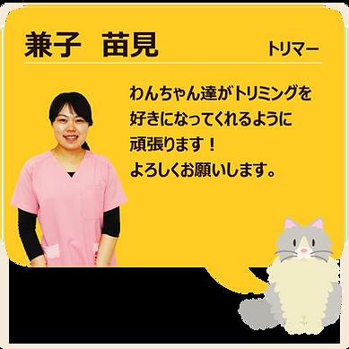 スタッフ紹介_兼子01.png