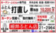 細井ふとん店市報広告201910.jpg