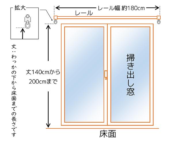 窓の例1掃き出し窓.png