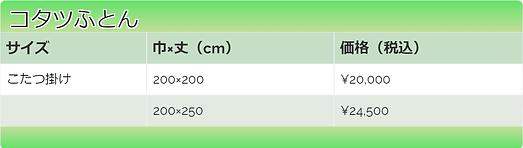 値段表新しい綿コタツ.png