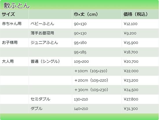 値段表新しい綿敷き.png