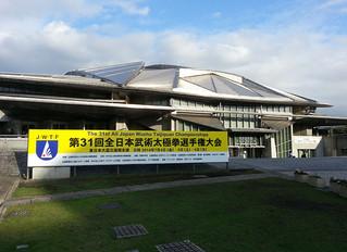 第31回 全日本武術太極拳選手権大会が終了しました。