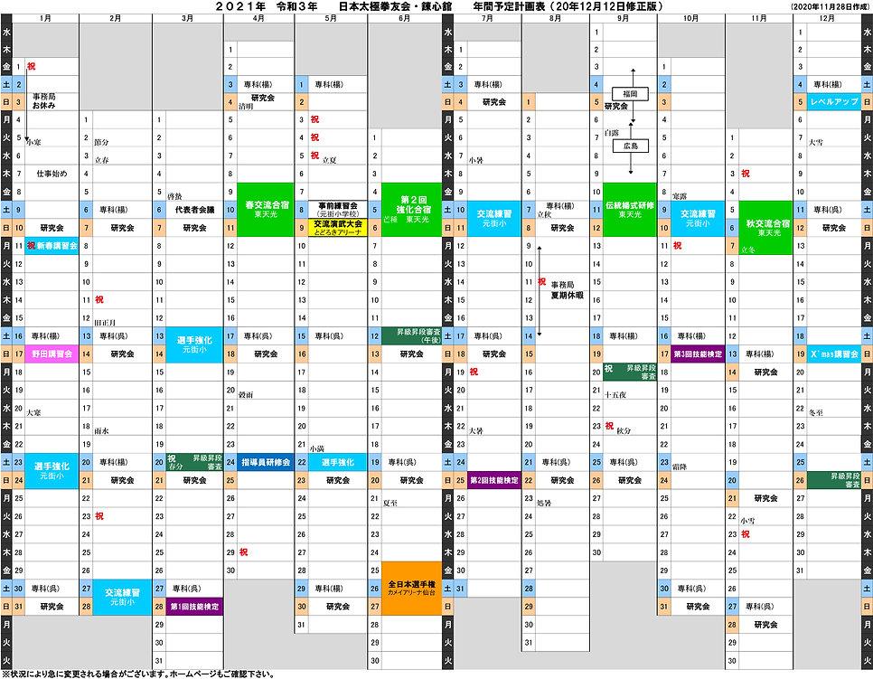2021年間計画表(20201212).jpg