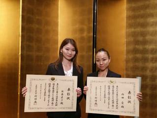 内田愛選手・佐藤直子選手「国際競技大会優秀者等表彰」を受賞!!