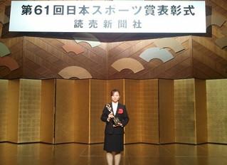 日本太極拳友会の宮岡愛選手第61回日本スポーツ賞受賞