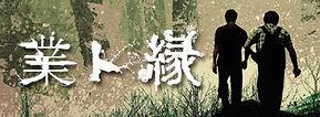 banner_gotoen.jpg