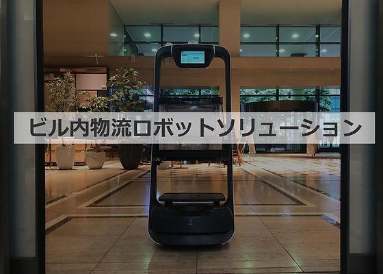 館内配送ロボット0601_自動ドア_edited.jpg