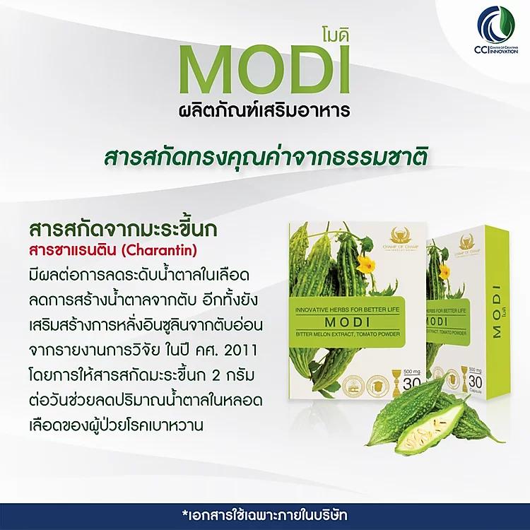 MODI ผลิตภัณฑ์ที่เหมาะสำหรับผู้ที่เป็นโรคเบาหวาน