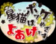 ぽっけlogo.png