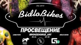 #bidlobikes ПРОСВЕЩЕНИЕ . 28.12. В 19:00 открытие второй ежегодной Выставки «Союза Художников Аванга