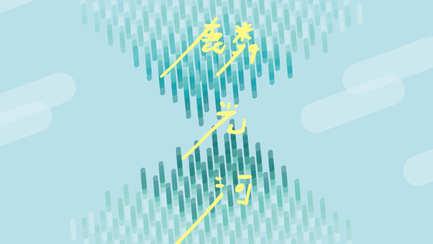藍色窗簾 - 麟光河