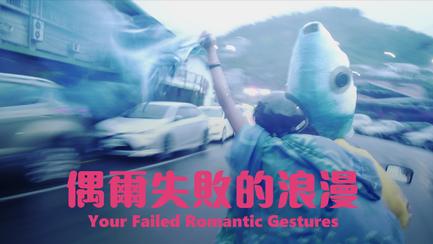 偶爾失敗的浪漫 Feat. Robot Swing