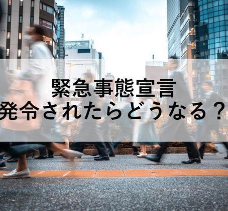 緊急事態宣言がヤバイ〜