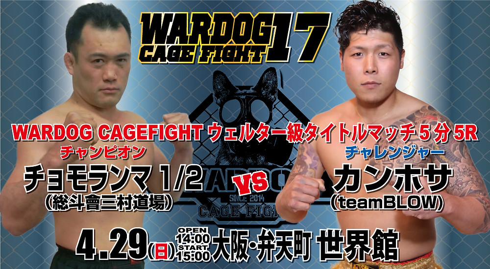WARDOG CAGE FIGHT 17
